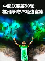[中超門票預訂] 2016-10-30 19:35 杭州綠城vs延邊富德