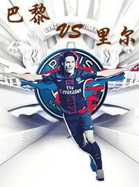 [法甲門票預訂] 2017-2-8 20:00 巴黎圣日耳曼 vs 里爾