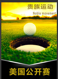 [高爾夫門票預訂] 2017年6月15日 - 18日 2017年高爾夫美國公開賽(決賽輪)