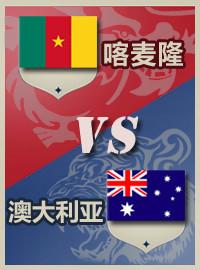[甘伯杯門票預訂] 2017-6-22 18:00 喀麥隆 vs 澳大利亞