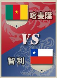 [甘伯杯門票預訂] 2017-6-18 21:00 喀麥隆 vs 智利