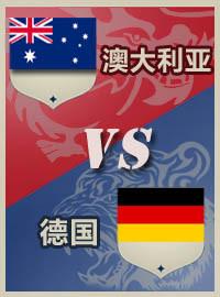 [甘伯杯門票預訂] 2017-6-19 18:00 澳大利亞 vs 德國