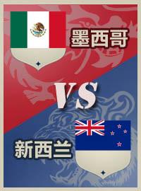 [甘伯杯門票預訂] 2017-6-21 21:00 墨西哥 vs 新西蘭