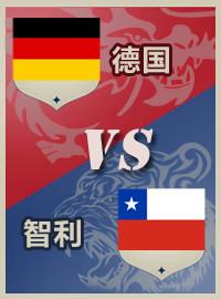 [甘伯杯門票預訂] 2017-6-22 21:00 德國 vs 智利