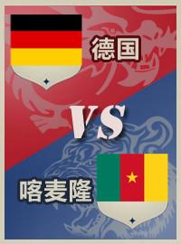 [甘伯杯門票預訂] 2017-6-25 18:00 德國 vs 喀麥隆