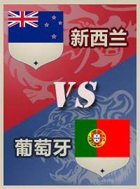 [甘伯杯門票預訂] 2017-6-24 18:00 新西蘭 vs 葡萄牙