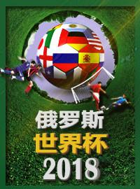 [2018世界杯門票預訂] 2018-7-11 21:00 克羅地亞 vs 英格蘭(M62)
