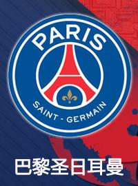 [法甲門票預訂] 2017-12-9 17:00 巴黎圣日耳曼 vs 里爾