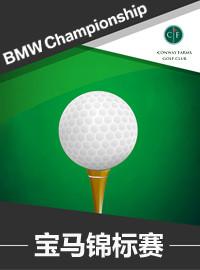 [高爾夫門票預訂] 2017年9月14日 - 17日 2017年寶馬錦標賽(決賽輪)