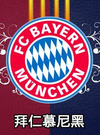 [德甲門票預訂] 2018-1-27 15:30 拜仁慕尼黑 vs 霍芬海姆