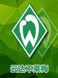 [德甲門票預訂] 2018-2-10 15:30 云達不萊梅 vs 沃爾夫斯堡