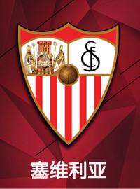 [西甲門票預訂] 2018-5-9 21:30 塞維利亞 vs 皇家馬德里