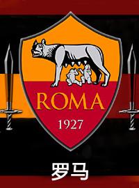 [意甲門票預訂] 2017-9-23 15:00 羅馬 vs 烏迪內斯