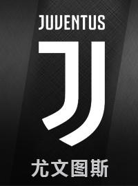 [意甲門票預訂] 2018-2-25 18:00 尤文圖斯 vs 亞特蘭大
