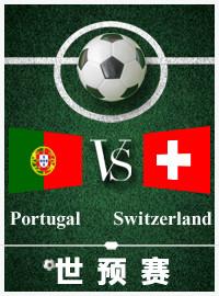 [世預賽門票預訂] 2017-10-10 19:45 葡萄牙 vs 瑞士