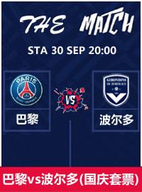 [紀念賽門票預訂] 2017-9-30 17:00 巴黎圣日耳曼 vs 波爾多(國慶套票)