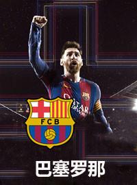 [紀念賽門票預訂] 2017-10-1 20:45 巴塞羅那 vs 拉斯帕爾馬斯(國慶套票)