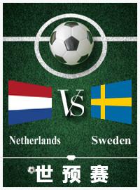 [世預賽門票預訂] 2017-10-10 20:45 荷蘭 vs 瑞典
