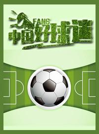 [意甲門票預訂] 2017-10-19 21:05 AC米蘭 vs雅典