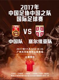 [國足門票預訂] 2017-11-10 19:35 中國 vs 塞爾維亞