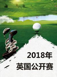 [高爾夫門票預訂] 2018年7月19日 - 22日 2018年英國公開賽(決賽輪)