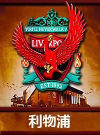 [英超門票預訂] 2017-9-16 15:00 利物浦 vs 伯恩利