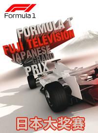 [賽車門票預訂] 2018-10-7 00:00 2018年日本F1