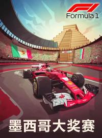 [賽車門票預訂] 2018-10-28 00:00 2018年墨西哥F1