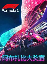 [賽車門票預訂] 2018-11-25 00:00 2018年阿布扎比F1
