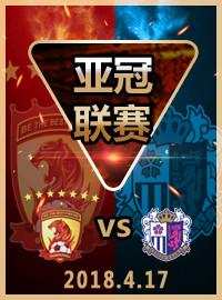 [亞冠門票預訂] 2018-4-17 19:00 廣州恒大淘寶 vs 大阪櫻花