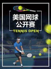 [網球門票預訂] 2019-8-30 19:00 2019美網第五天夜場