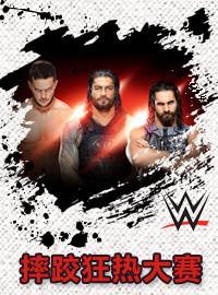 [WWE門票預訂] 2018-5-7 19:30 2018年摔跤狂熱大賽