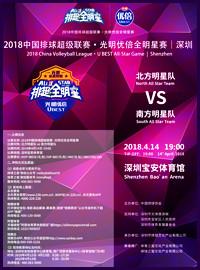 [明星賽門票預訂] 2018-4-14 19:00 2018中國排球全明星賽