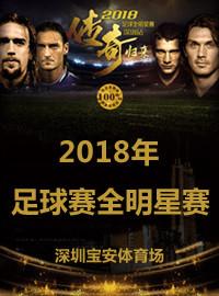 [明星賽門票預訂] 2018-6-10 19:00 傳奇歸來-足球全明星賽