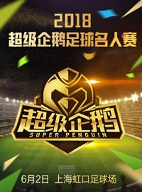 [明星賽門票預訂] 2018-6-2 18:30 2018超級企鵝足球名人賽