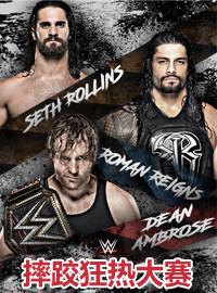[WWE門票預訂] 2018-8-29 19:30 2018年摔跤狂熱大賽