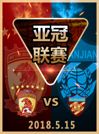 [亞冠門票預訂] 2018-5-15 20:00 廣州恒大淘寶 vs 天津權健
