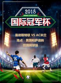 [冠軍杯門票預訂] 2018-7-25 20:00 曼徹斯特聯 vs AC米蘭