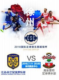 [超 級 杯門票預訂] 2018-7-11 20:00 國際足球俱樂部超級杯-徐州站