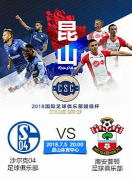 [超 級 杯門票預訂] 2018-7-5 20:00 國際足球俱樂部超級杯-昆山站