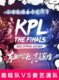 [電競門票預訂] 2018-7-8 16:00 王者榮耀職業聯賽春季賽總決賽-上海站