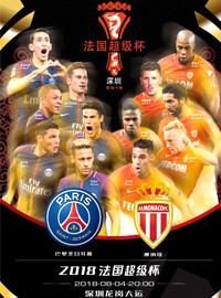 [超 級 杯門票預訂] 2018-8-4 20:00 2018法國超級杯