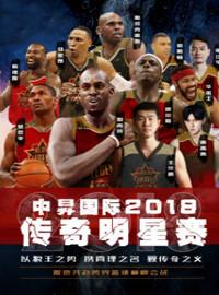 [明星賽門票預訂] 2018-8-24 19:30 2018傳奇明星賽-深圳站