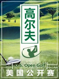 [高爾夫門票預訂] 2019-6-16 07:00 美國高爾夫球公開賽2019賽季