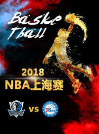 [籃球門票預訂] 2018-10-5 19:00 2018年NBA上海賽