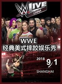 [格斗門票預訂] 2018-9-1 19:00 WWE Live 上海站