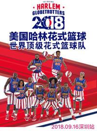 [籃球門票預訂] 2018-9-16 19:30 美國哈林花式籃球隊中國巡演深圳站