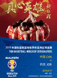 [籃球門票預訂] 2018-9-17 19:30 2019年男籃世界杯(中國VS約旦)