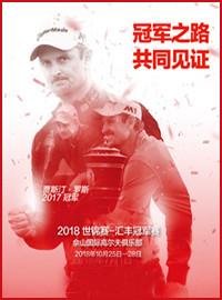 [匯豐賽門票預訂] 2018-10-25 08:00 匯豐冠軍賽(四日套票)