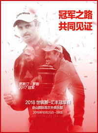 [匯豐賽門票預訂] 2018-10-27 08:00 匯豐冠軍賽(周末套票)